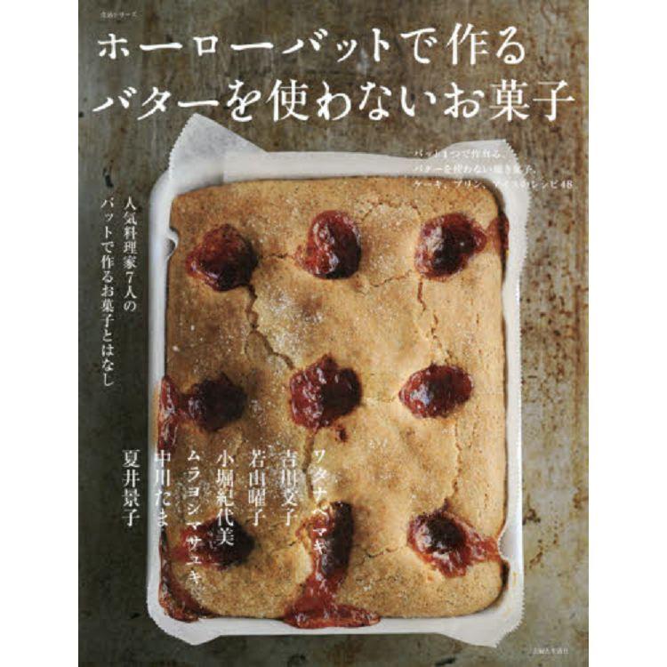 琺瑯烤盤製作無奶油烘焙甜點