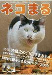 貓咪情報誌 Vol.37附2019年度貓咪月曆