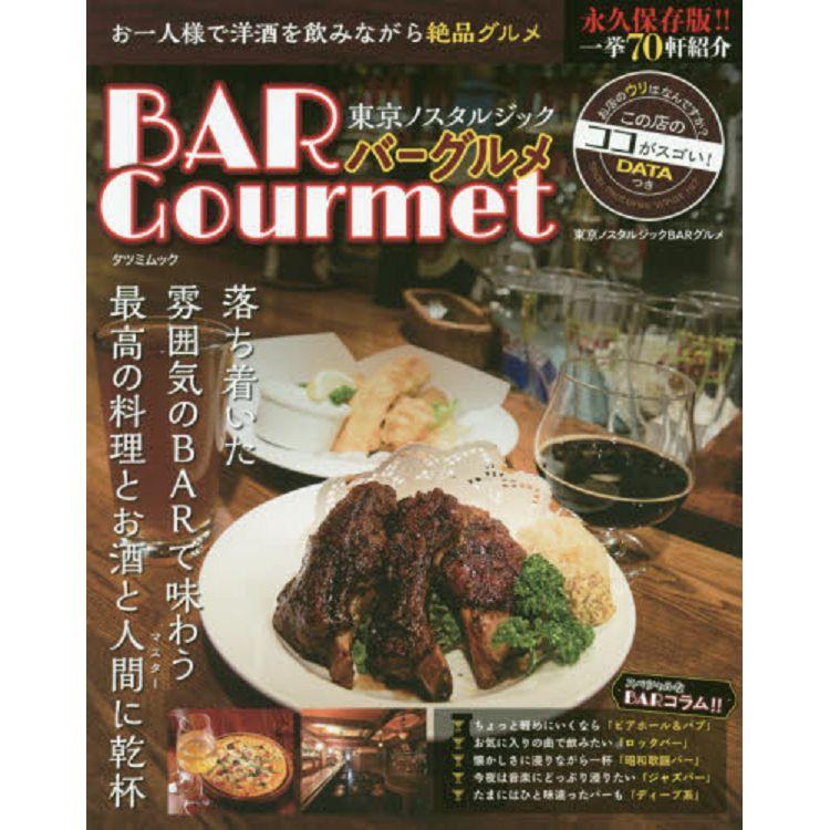 東京懷舊酒吧美食70間 永久保存版
