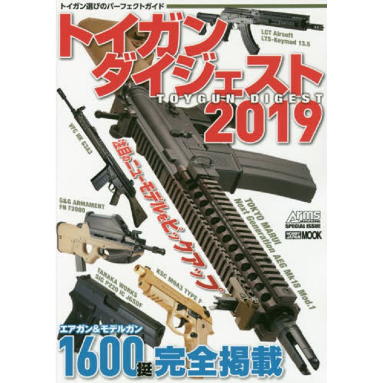 TOYGUN DIGEST  玩具槍文摘  2019年版