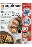 cookpad plus 1月號2019附嚕嚕米筷架組.豆皿組.貼紙