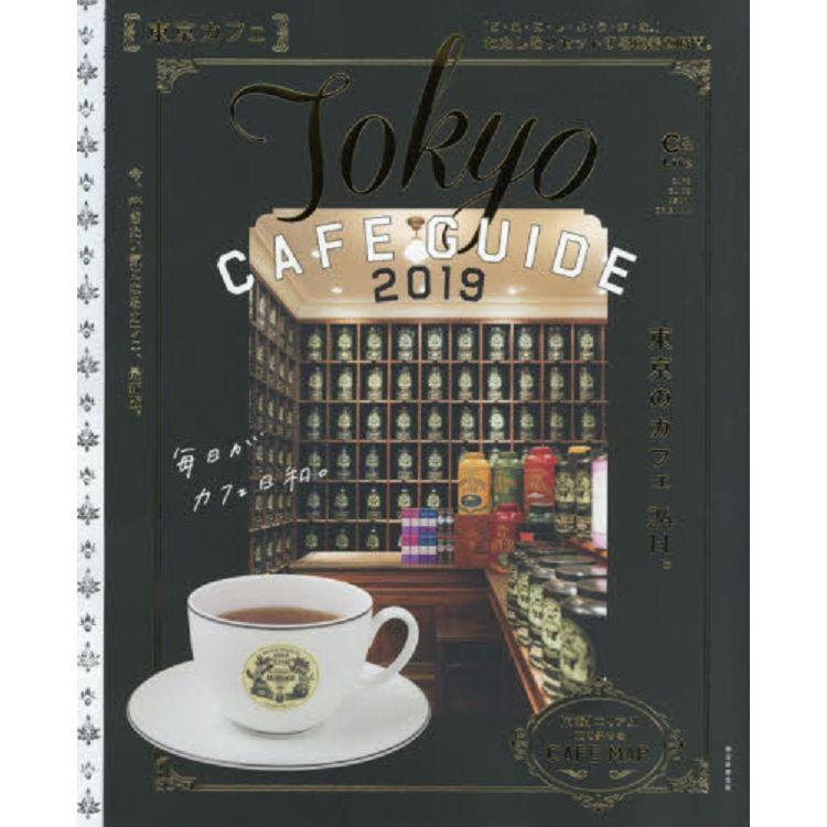 東京咖啡廳巡禮 2019年版