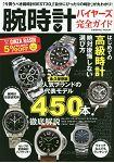 手錶買家完全指南-超人氣品牌代表款450款徹底解說!