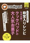 日本食譜社群網站cookpad人氣甜點食譜大公開