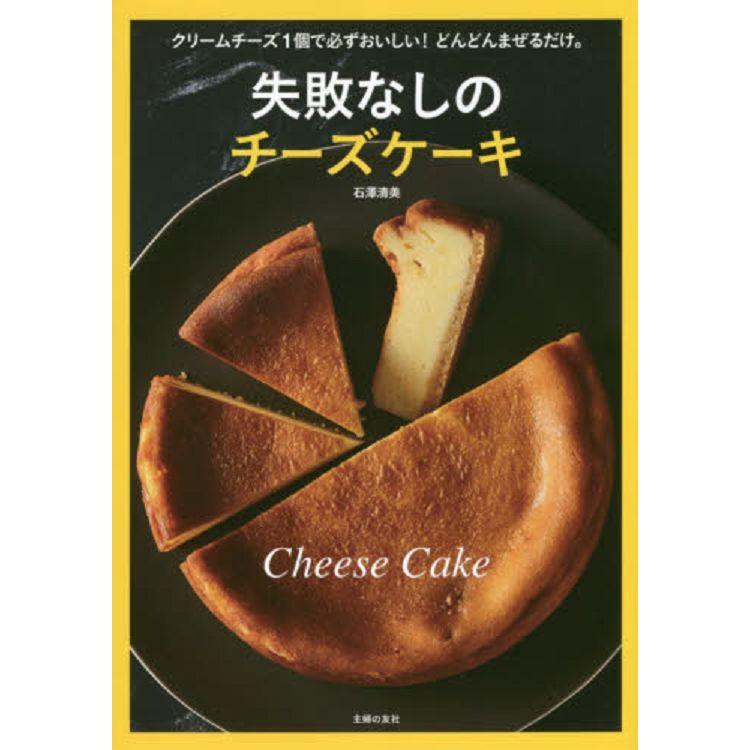 不失敗的起司蛋糕