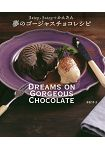 夢幻豪華巧克力食譜-只要3步驟5步驟簡單完成