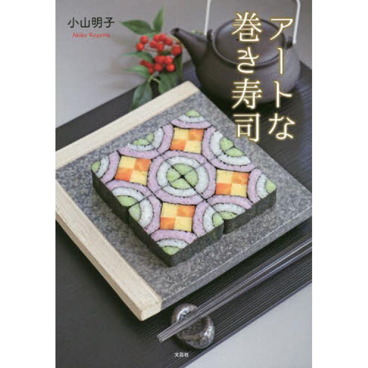 藝術捲壽司