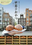 甜點大師的環遊世界甜點之旅
