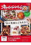 ORANGE PAGE飲食誌 12月17日/2018附月曆