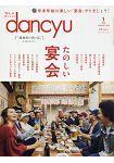 dancyu 美食指南 1月號2019