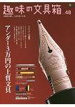 趣味文具箱  Vol.48