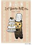 小熊蛋糕坊萬年日曆