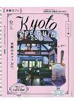 京都咖啡廳指南 2019年版 隨身版
