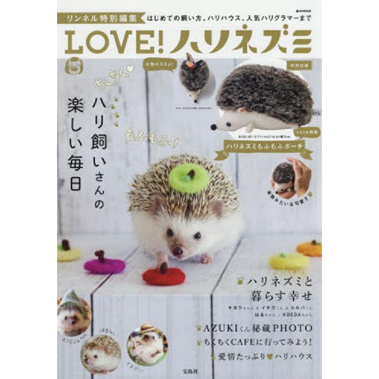 LOVE!最愛刺蝟小物包特刊附毛茸茸刺蝟造型小物包