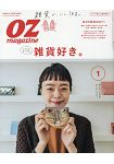 OZ magazine 1月號2019