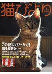 貓模樣寵物雜誌 1月號2019附貓咪年曆