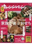 ORANGE PAGE飲食誌 2019年1月號 隨身版