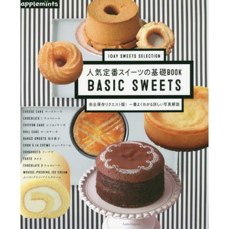 人氣經典甜點基礎書 完全保存指定版