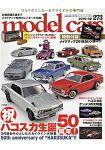 model cars 2月號2019附月曆