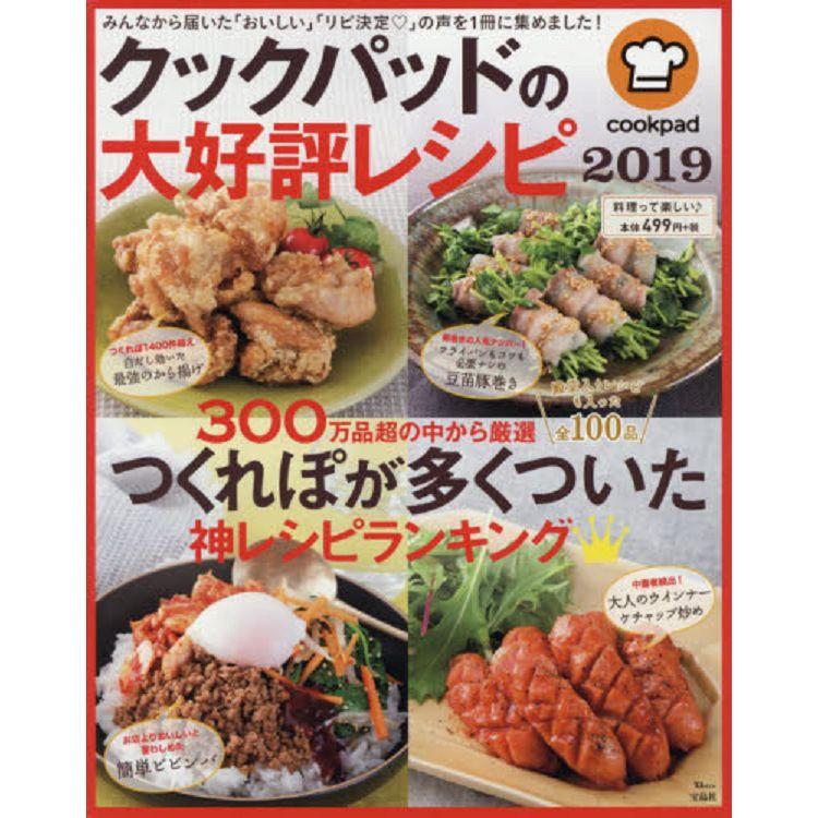 日本食譜社群網站cookpad大好評食譜 Vol.2