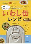 簡單美味沙丁魚罐頭料理