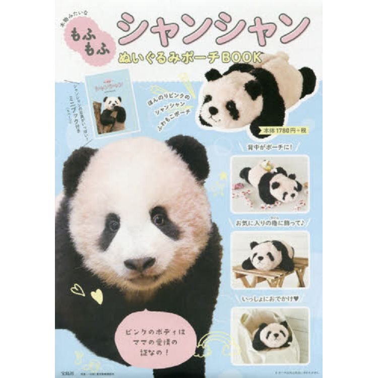 熊貓香香小物包特刊附熊貓娃娃小物包
