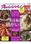 ORANGE PAGE飲食誌 1月17日/2019