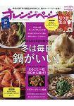 ORANGE PAGE飲食誌 2019年1月號  Vol.2 隨身版