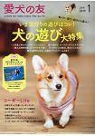 愛犬之友 1月號2019附月曆