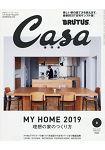 Casa BRUTUS  2月號2019