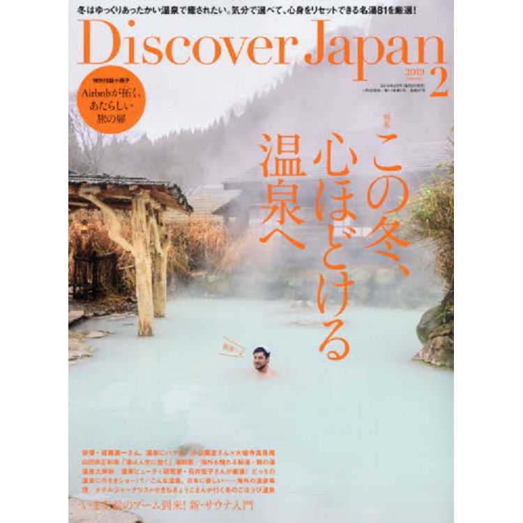 Discover Japan 2月號2019