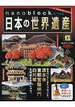 迷你積木日本世界遺產 1月27日/2019 創刊號附吉他/吉他架組裝零件