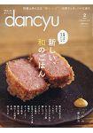 dancyu 美食指南 2月號2019