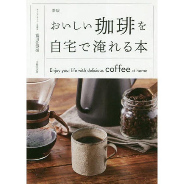 自家沖泡美味咖啡 新版