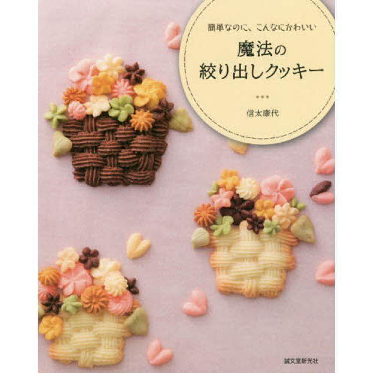 簡單可愛魔法擠花餅乾