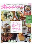 ORANGE PAGE飲食誌 2月2日/2019