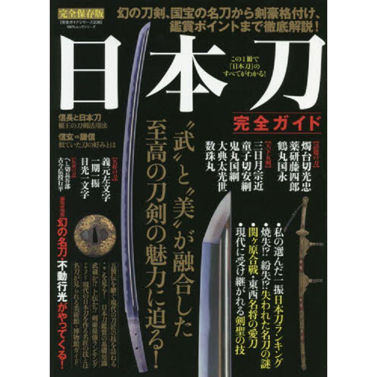 日本刀完全指南 完全保存版