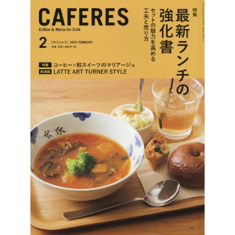 CAFERES 2月號2019