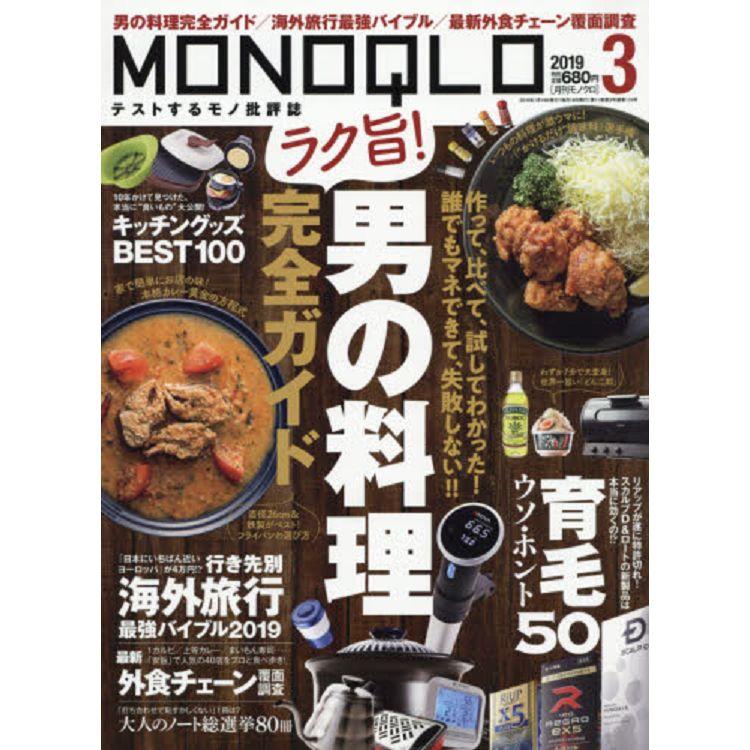 MONOQLO評論誌 3月號2019