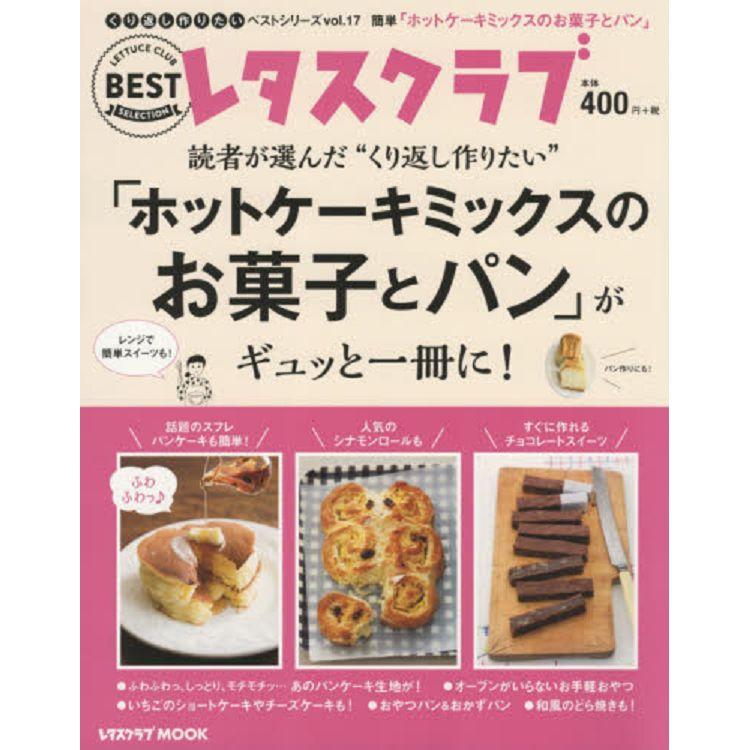 想要每天重複做的鬆餅.甜食與麵包