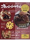 ORANGE PAGE飲食誌 2月17日/2019