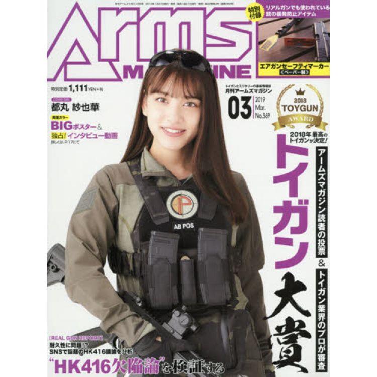 ARMS MAGAZINE 3月號2019附海報