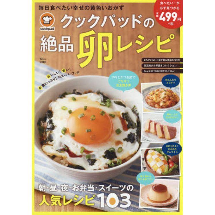 日本食譜社群網站cookpad精選103種雞蛋做的便當菜與甜點