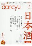 dancyu 美食指南 3月號2019