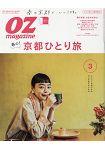 OZ magazine 3月號2019