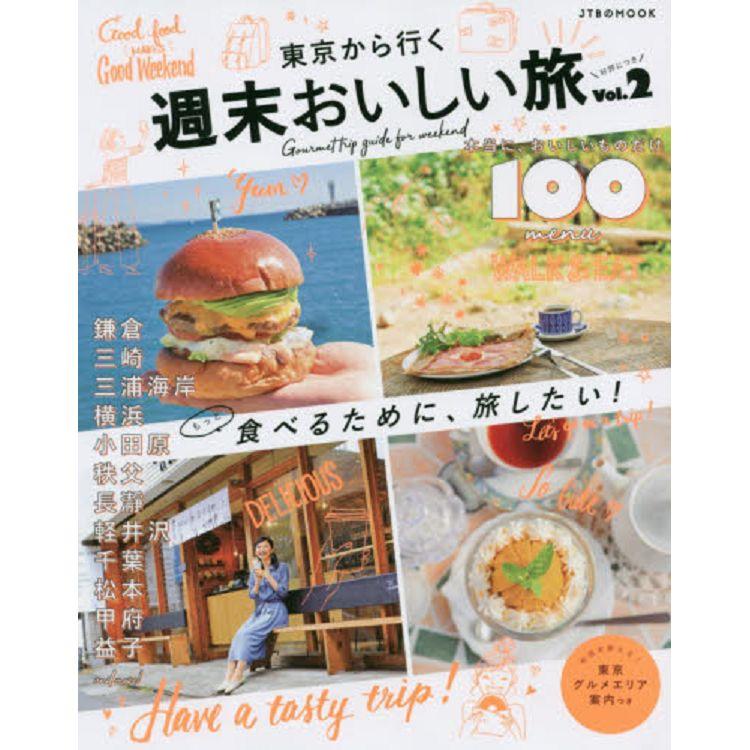 東京出發週末大啖美食之旅 Vol.2