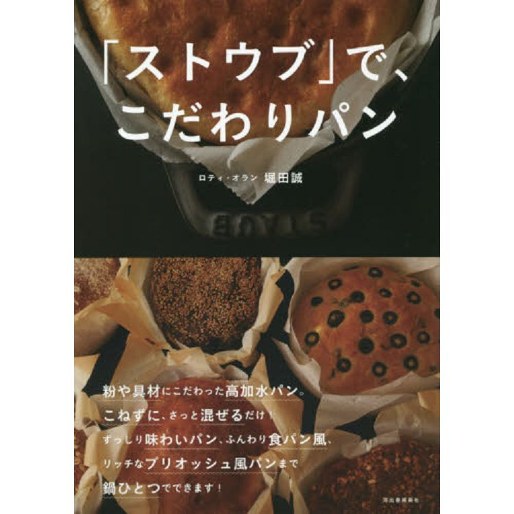 堀田誠講師之法國Staub鑄鐵鍋職人高水量麵包