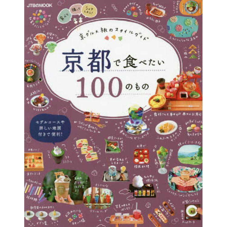 在京都想要吃的100種食物 2019S年版