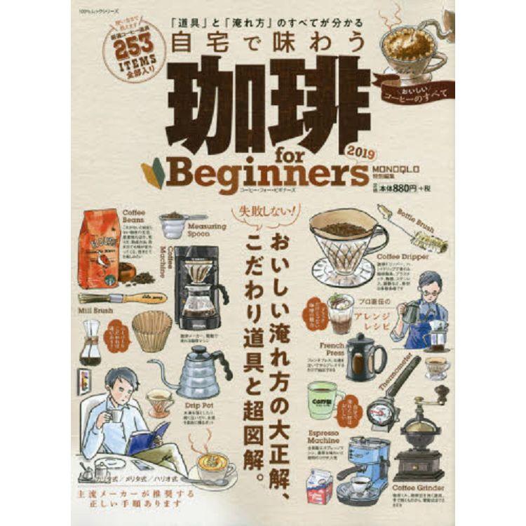 咖啡 for Beginner 2019年版