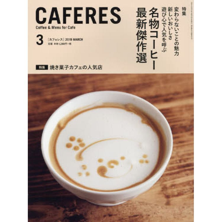 CAFERES 3月號2019